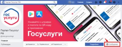 gosuslugi-facebook