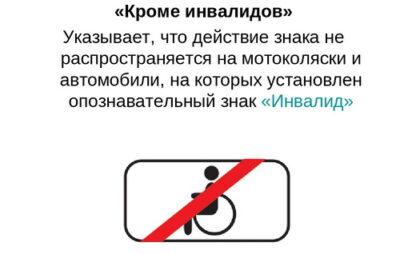 Табличка Кроме инвалидов