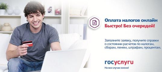 налоги онлайн