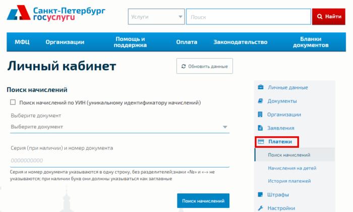 СПб платежи