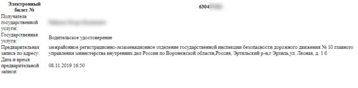 Электронный билет на экзамен в ГИБДД
