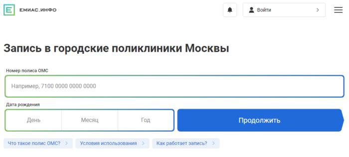 Запись к врачу через Емиас.инфо