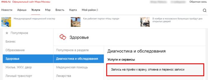 Запись к врачу для жителей Москвы