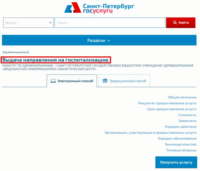 Запись на госпитализацию в СПб