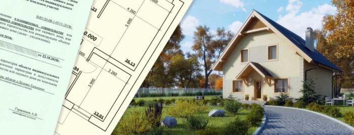 Уведомление о начале строительства частного дома