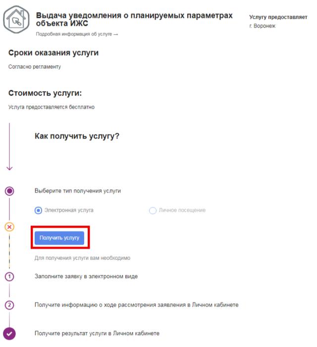 Уведомление о строительстве - госуслуги Воронеж