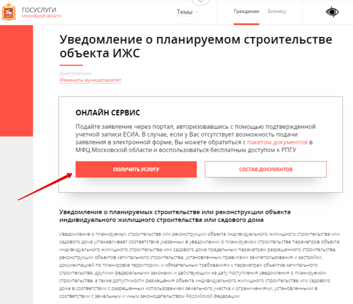 Уведомление о строительстве - Московская область