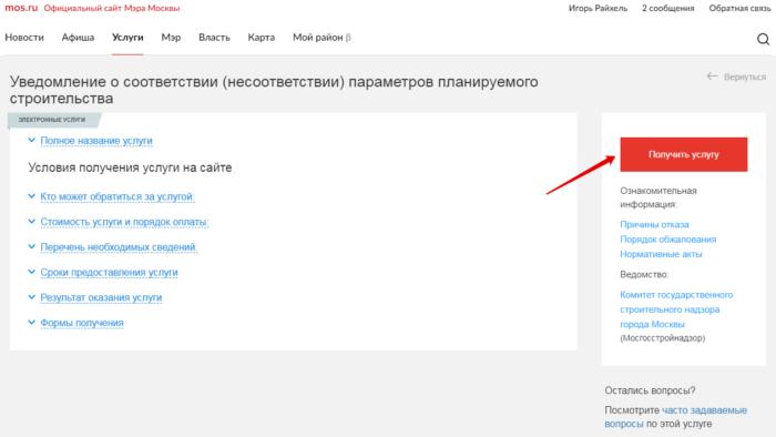 Уведомление о строительстве - Москва