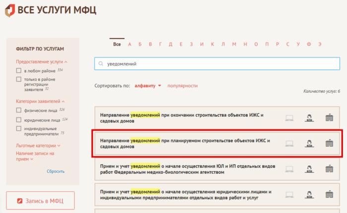 Уведомление о строительстве - СПб