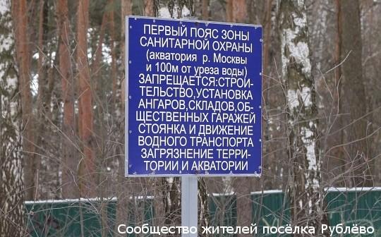 Знак санитарной зоны