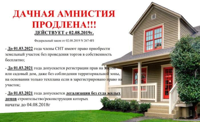 Госпошлина при покупке, продаже квартиры