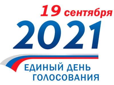 19 сентября день голосвания