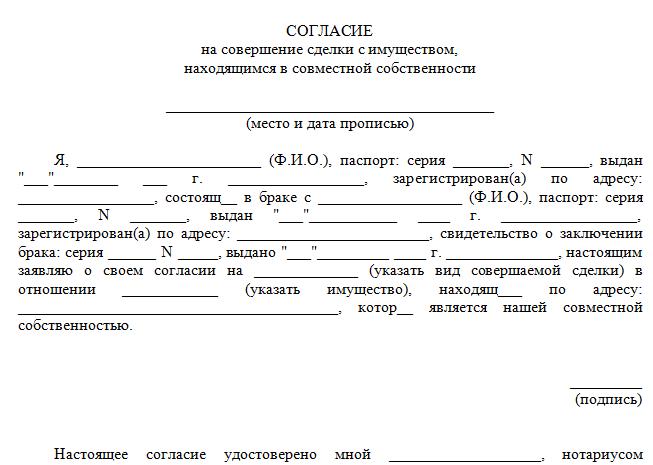 Согласие на проведение межевания