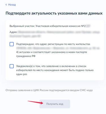 Заявление о голосовании по месту нахождения